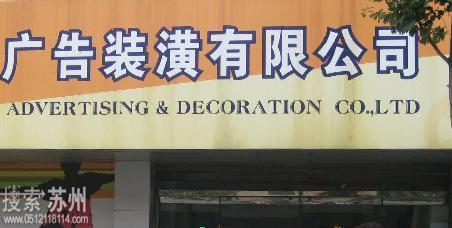 苏州六合广告装潢有限公司