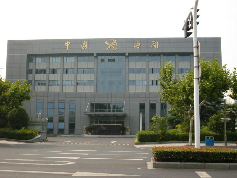 中华人民共和国太仓海关