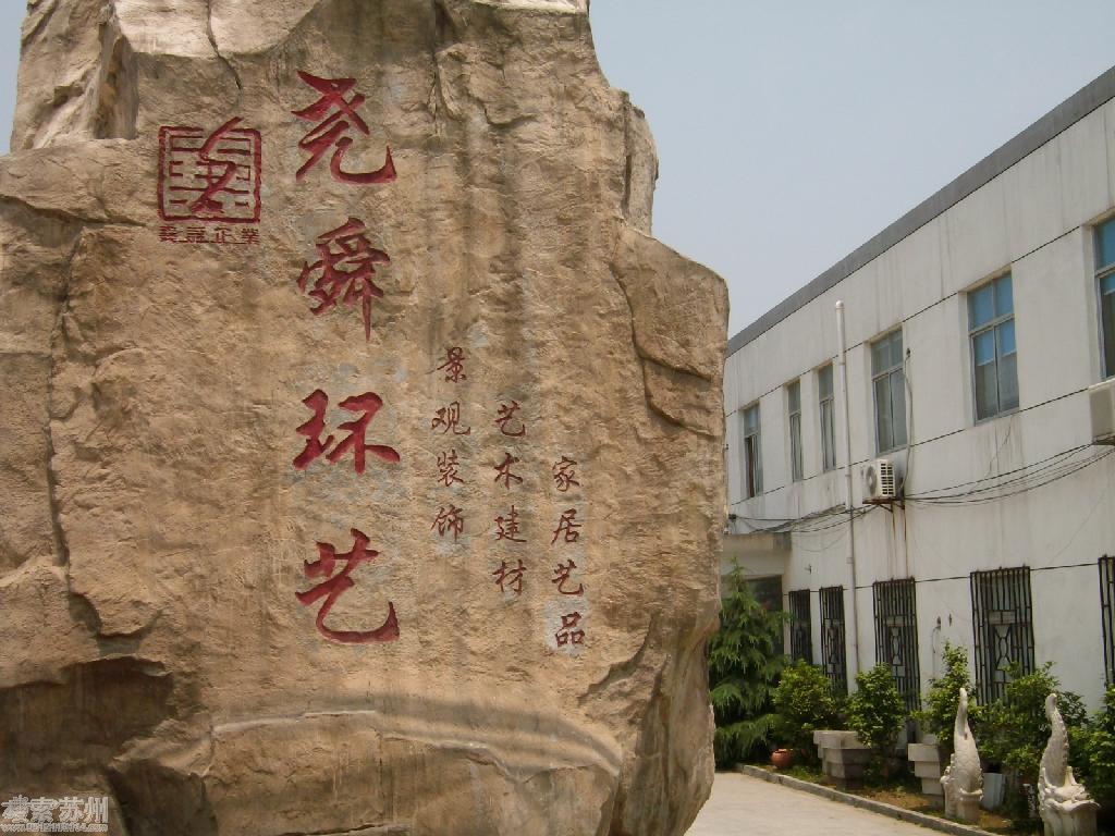 苏州尧舜环境艺术雕塑工程亚博娱乐官方网首页