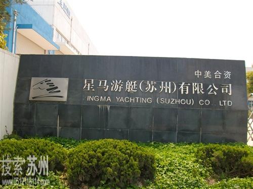 星马游艇(苏州)亚博娱乐官方网首页
