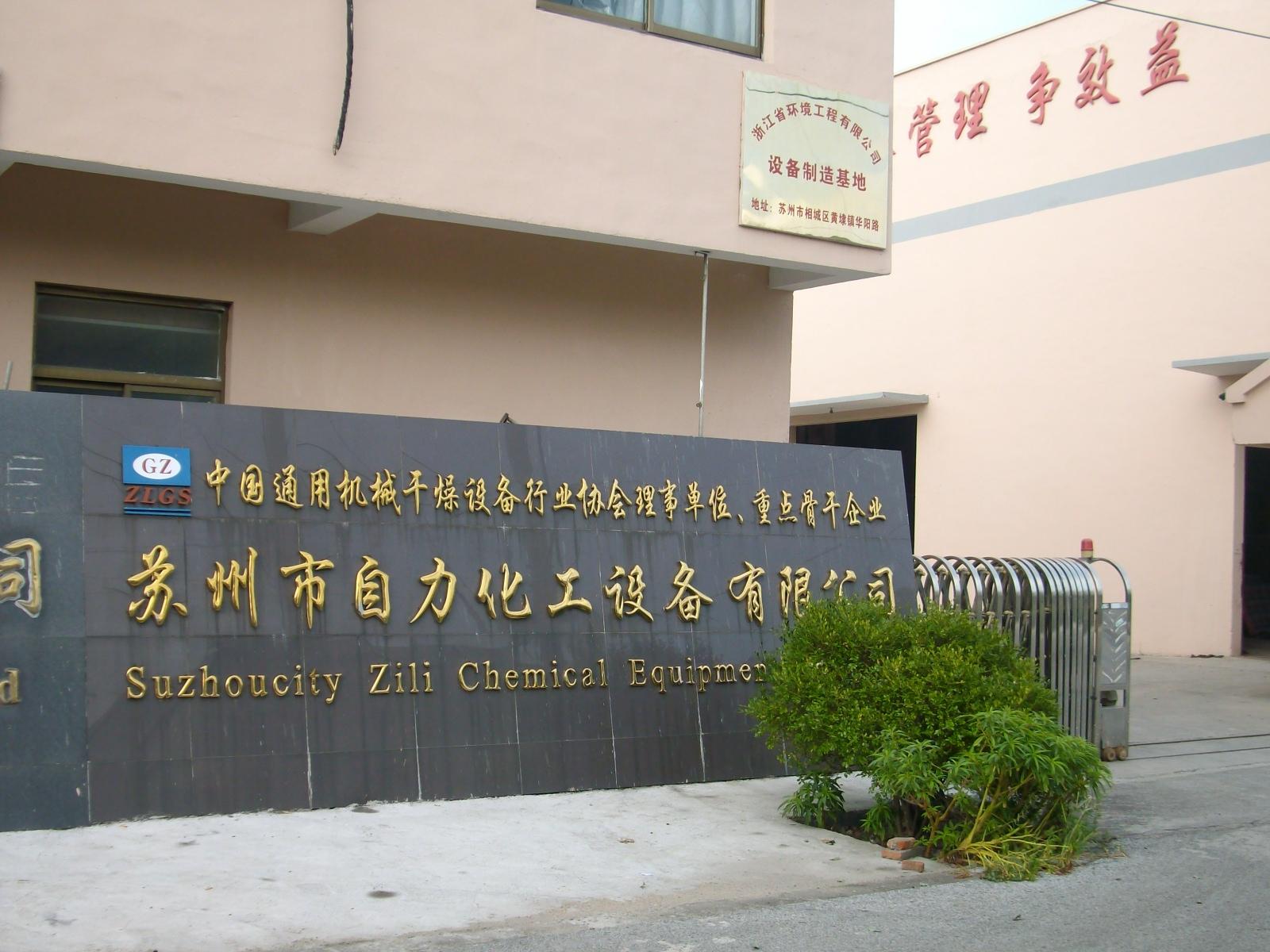 苏州市自力化工设备亚博娱乐官方网首页