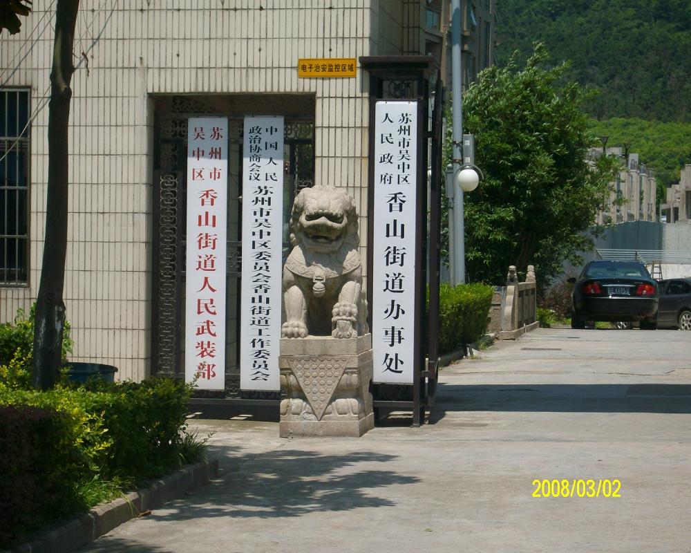 苏州市吴中区香山商会