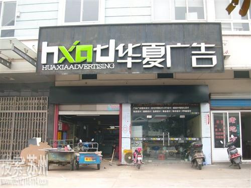 华夏企业形象策划亚博娱乐官方网首页