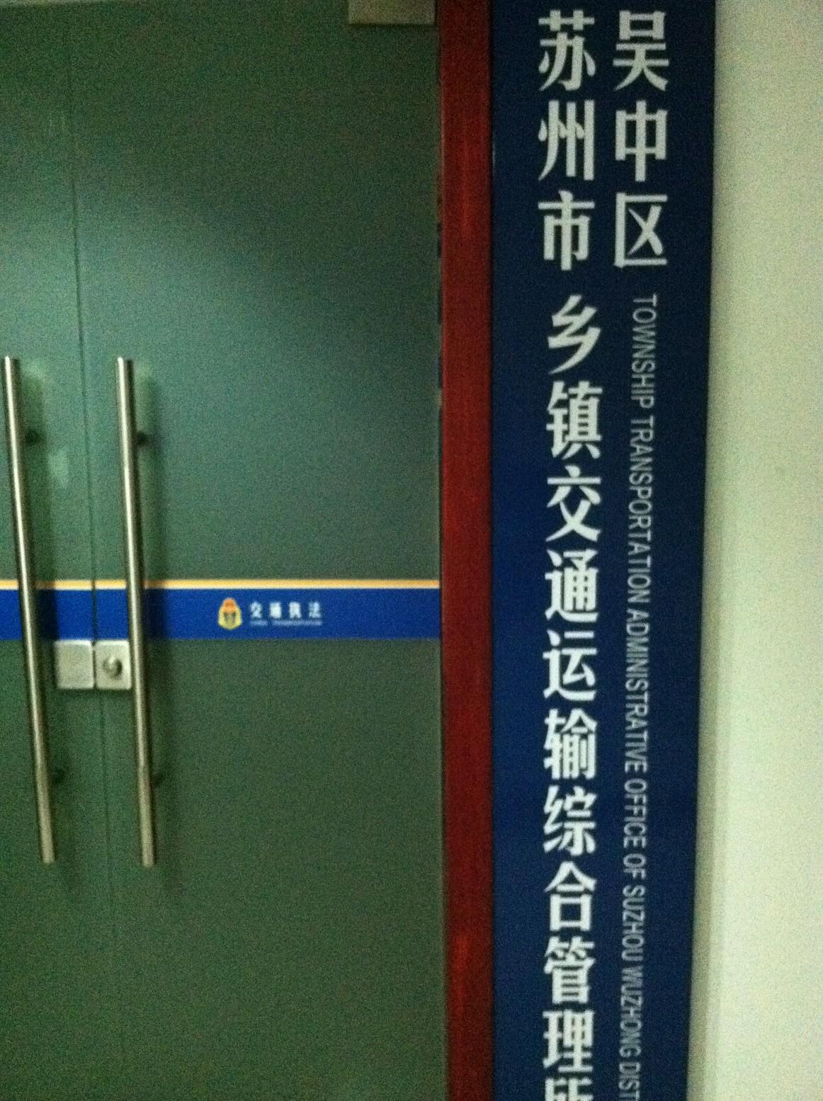 苏州市吴中区公交场站管理亚博娱乐官方网首页