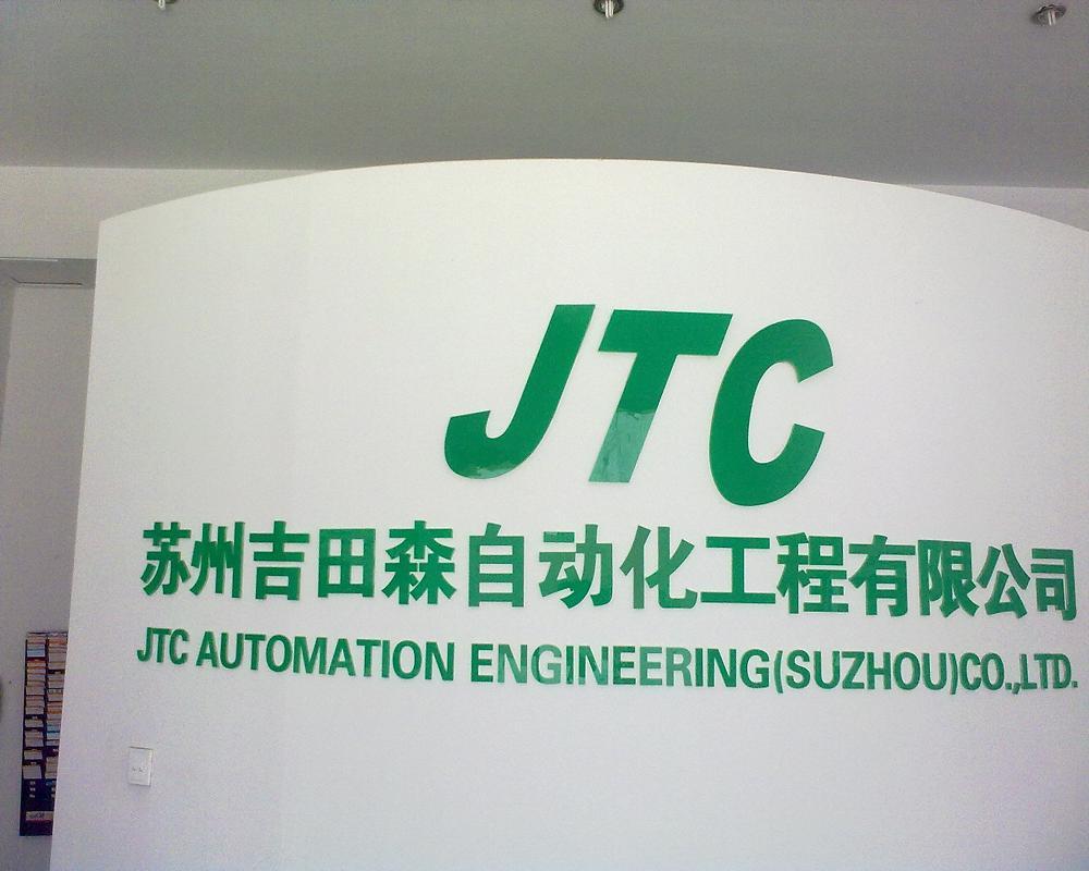 苏州吉田森自动化工程亚博娱乐官方网首页