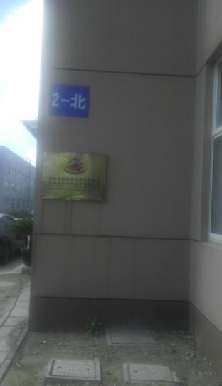 苏州昊科环境技术亚博娱乐官方网首页