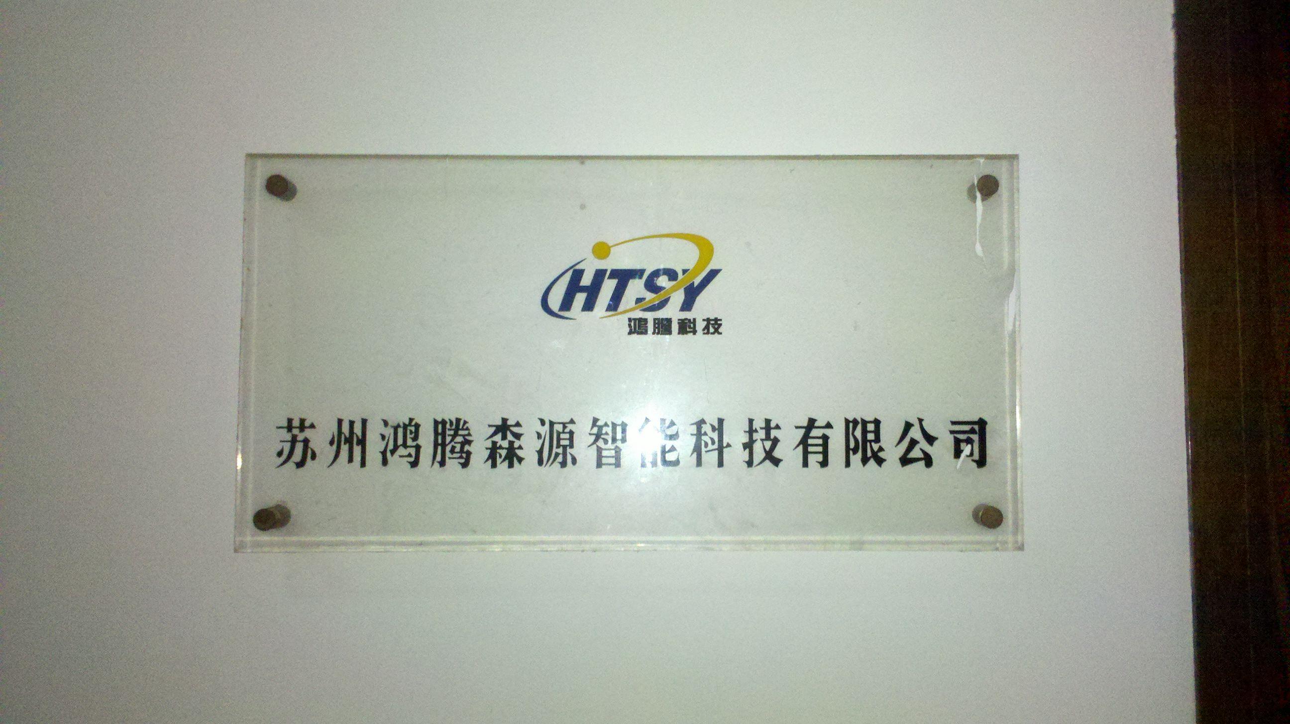 苏州鸿腾森源智能科技亚博娱乐官方网首页