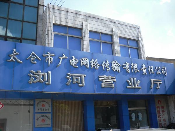 浏河广播电视服务中心