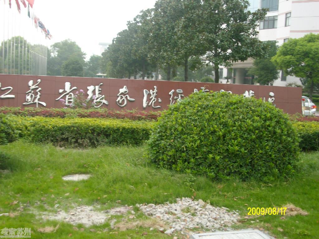 张家港爱玛特化学亚博娱乐官方网首页