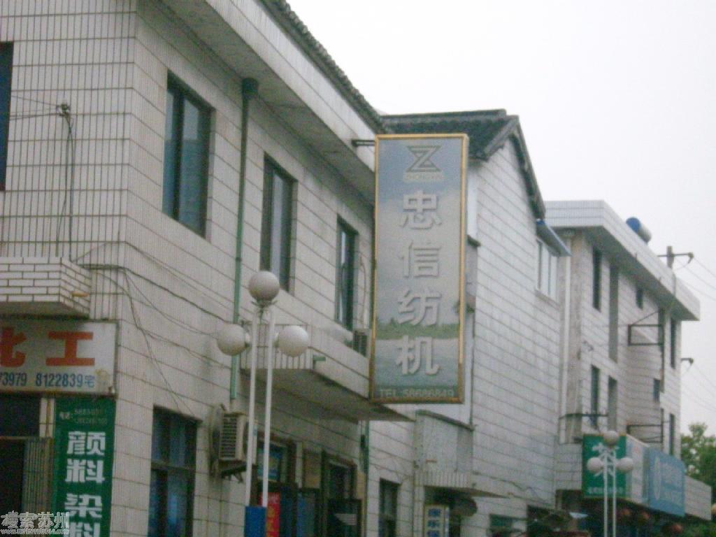 张家港宝信纺织机械亚博娱乐官方网首页