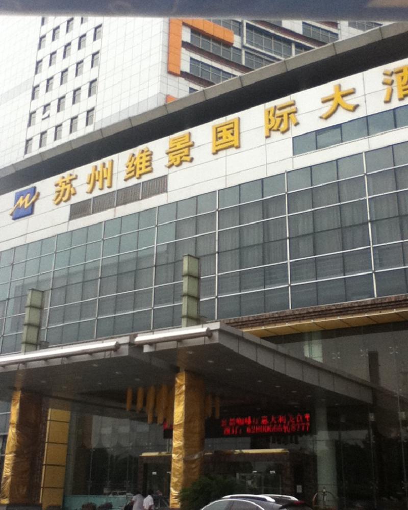 苏州工业园区科技发展亚博娱乐官方网首页苏园维景国际大酒店