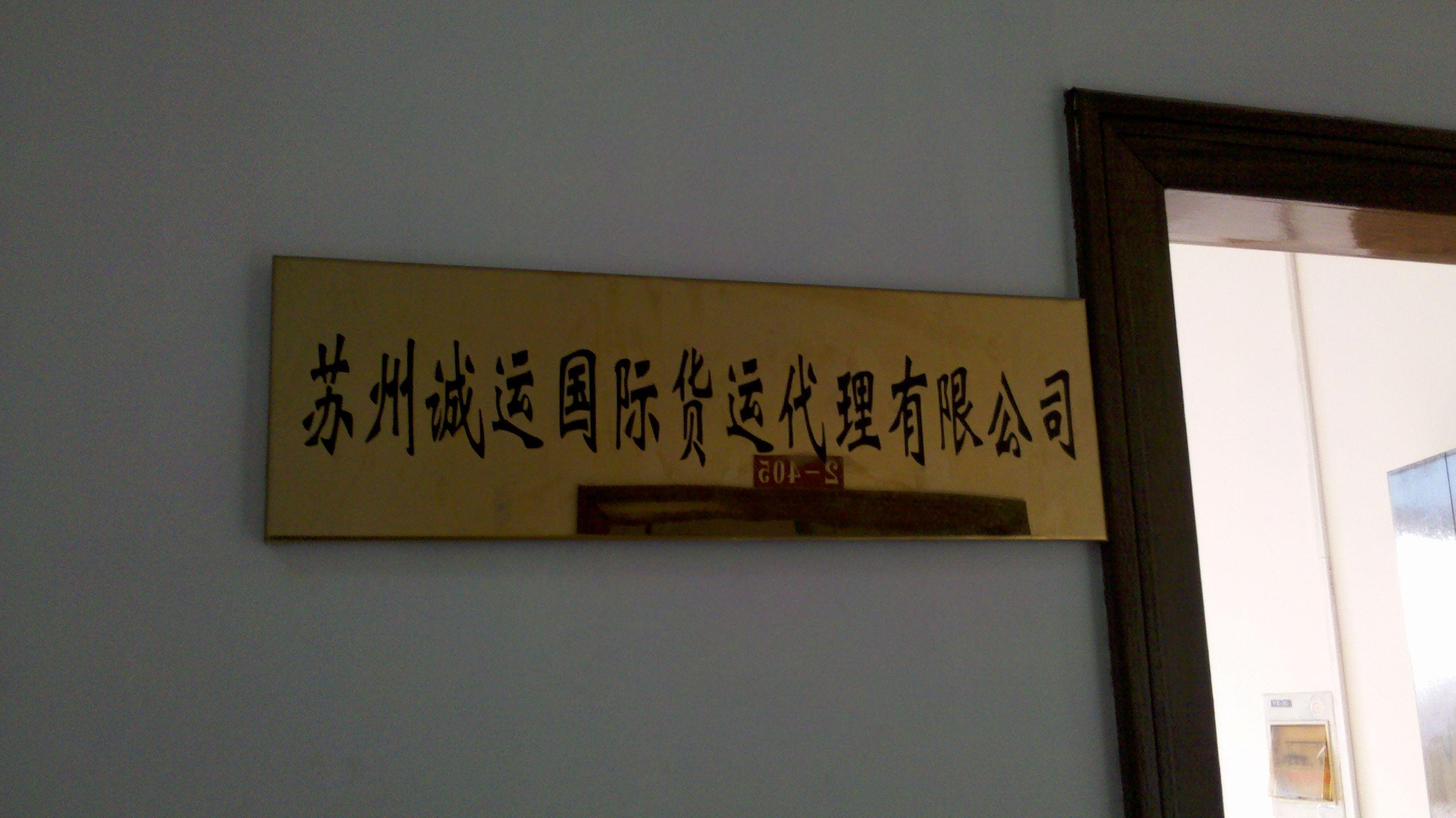 苏州诚运国际货运代理亚博娱乐官方网首页