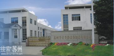 苏州升星升降设备制造有限公司