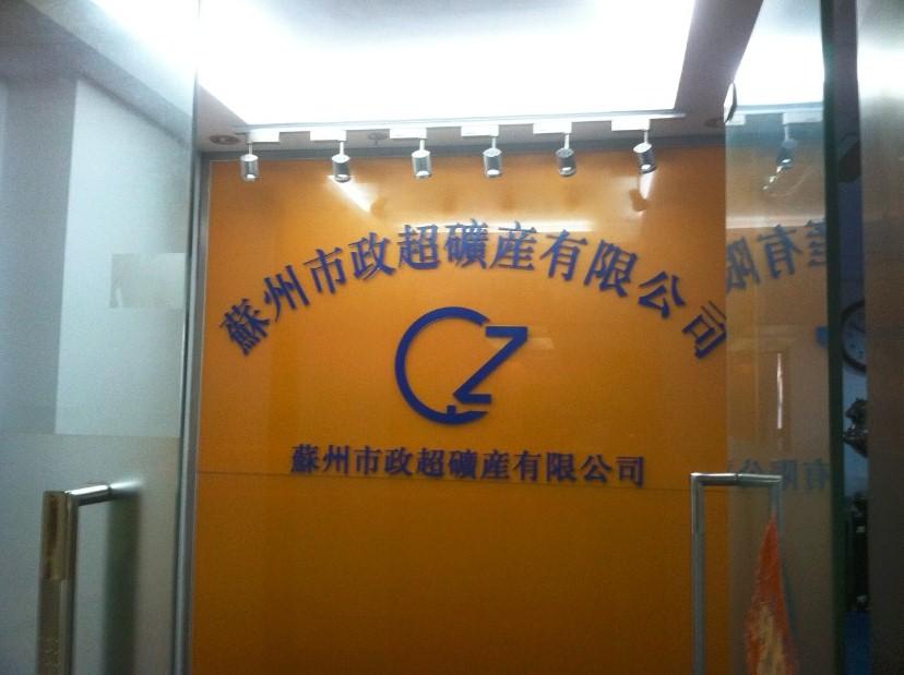 苏州市政超矿产亚博娱乐官方网首页
