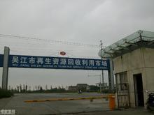 吴江市绿源物资再生利用亚博娱乐官方网首页