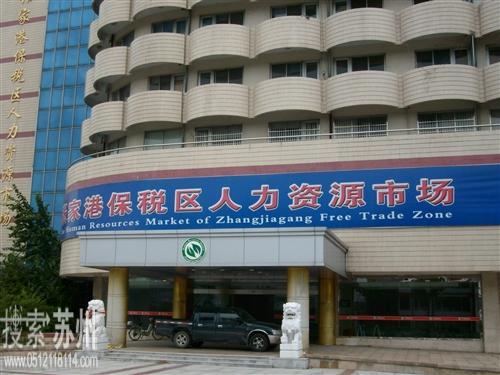 张家港保税区人力资源市场亚博娱乐官方网首页