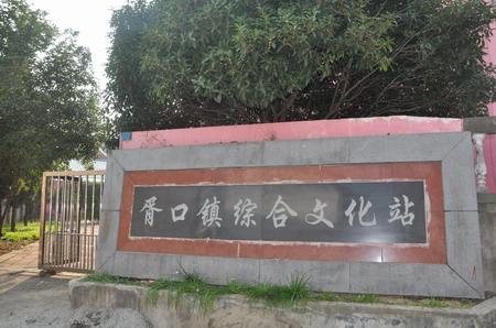 胥口文化站