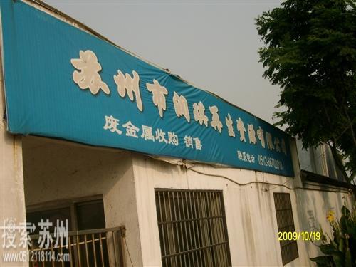 苏州市润琪再生资源亚博娱乐官方网首页