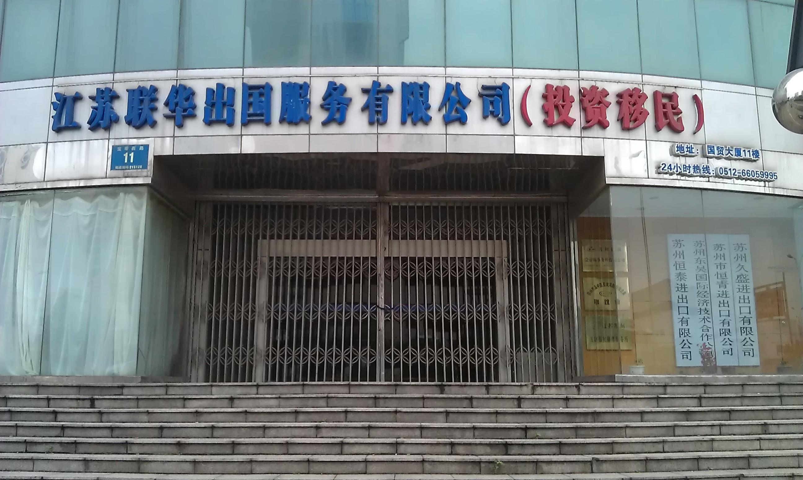 江苏联华出国服务亚博娱乐官方网首页