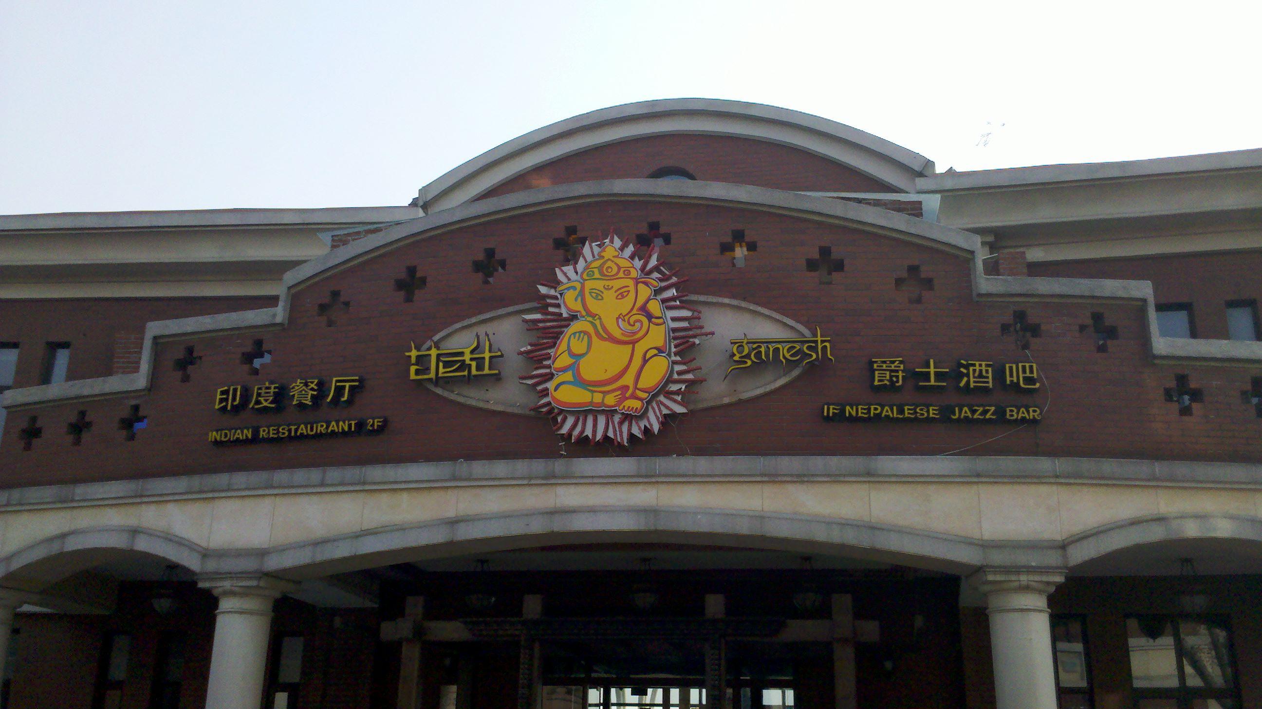 苏州甘尼仕餐饮管理亚博娱乐官方网首页