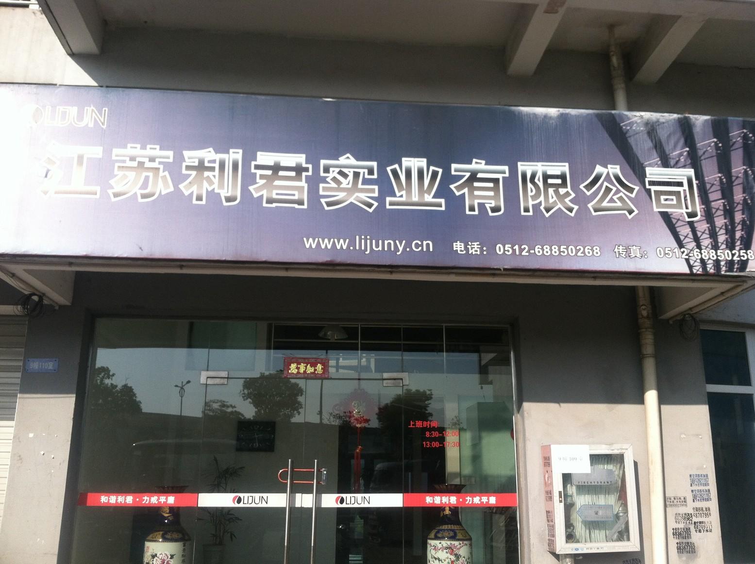 江苏利君实业亚博娱乐官方网首页