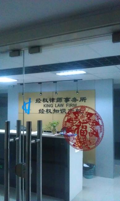 北京德和衡(苏州)律师事务所