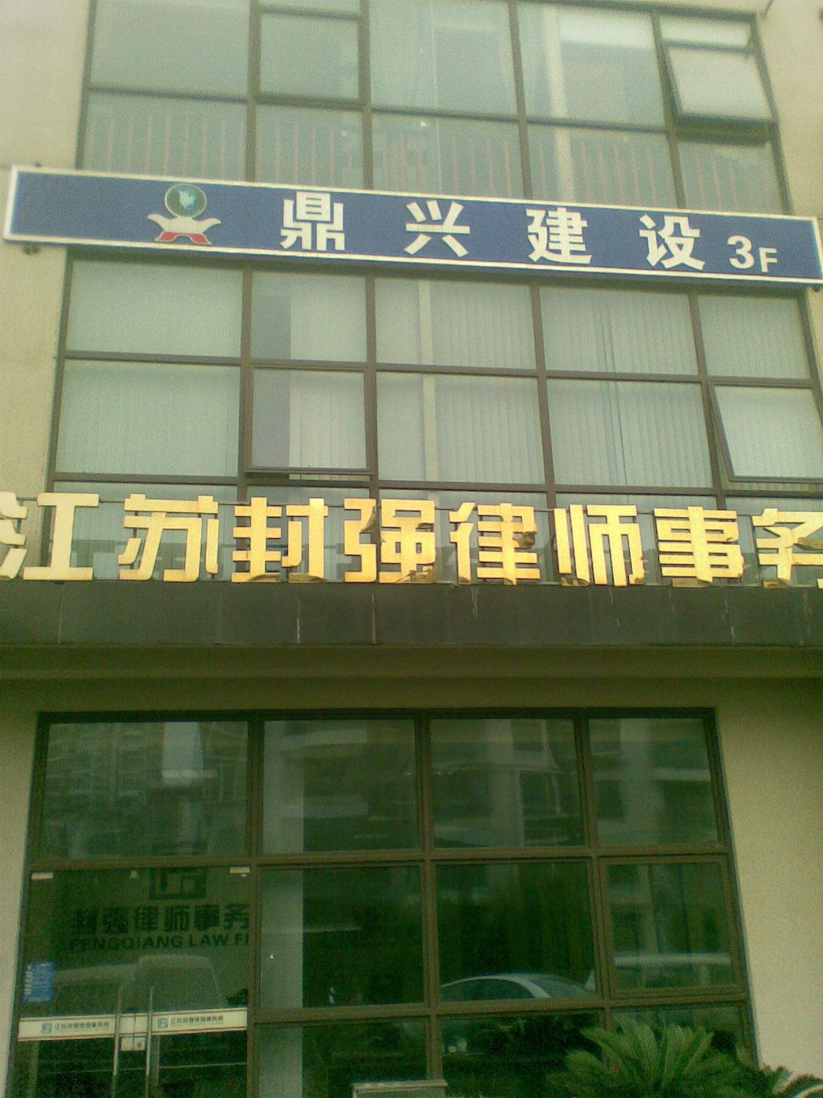 江苏封强律师事务所