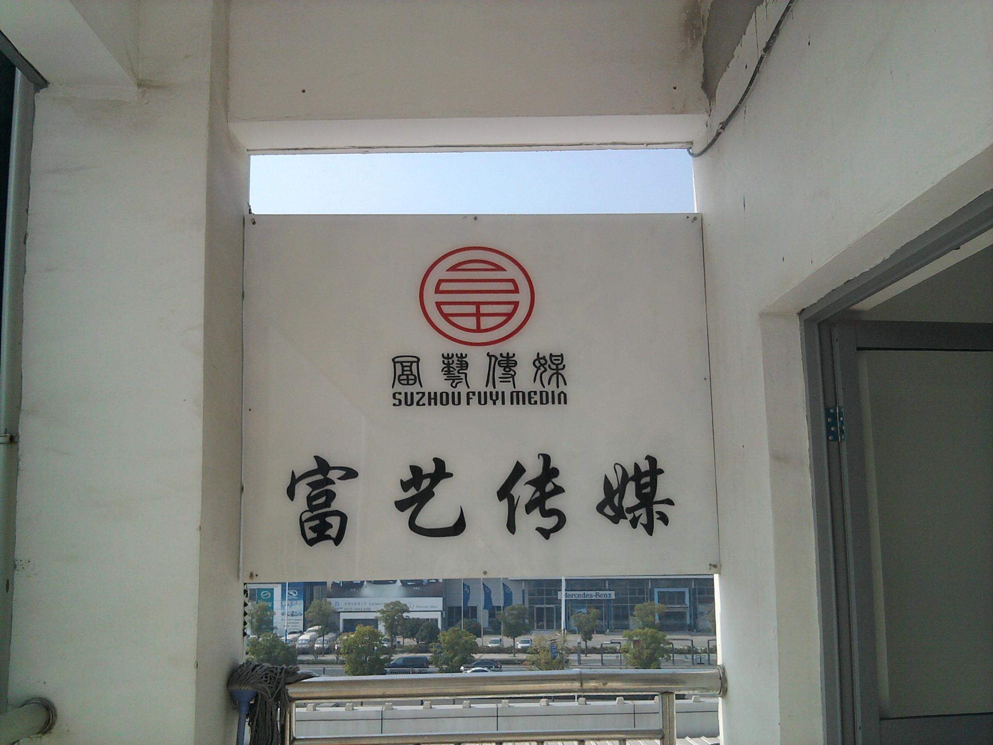 苏州市富艺传媒文化亚博娱乐官方网首页