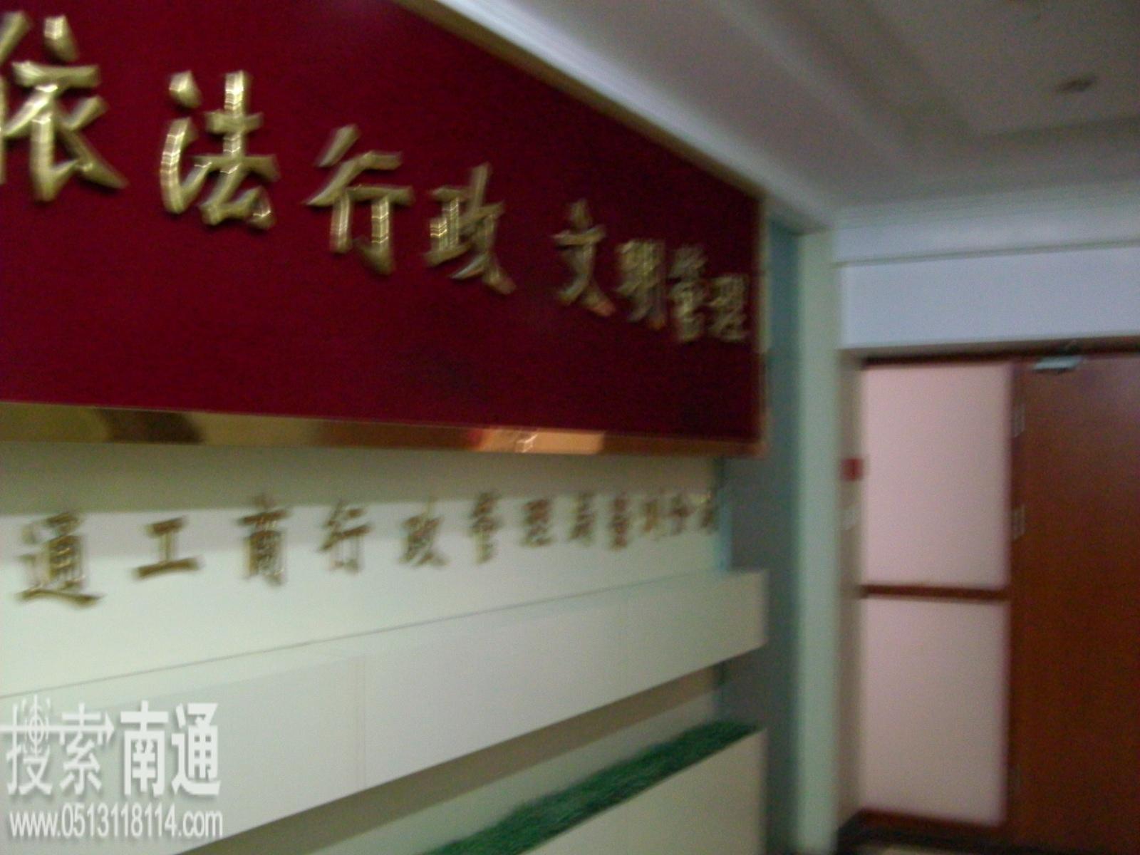南通工商行政管理局崇川分局