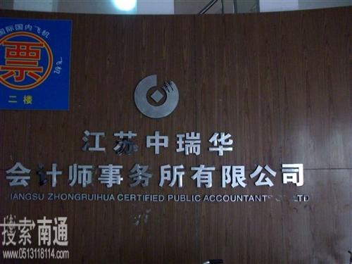 江蘇中瑞華會計師事務所有限公司