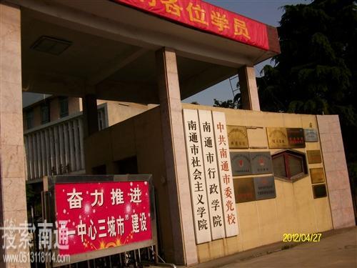 中國共產黨南通市委員會黨校