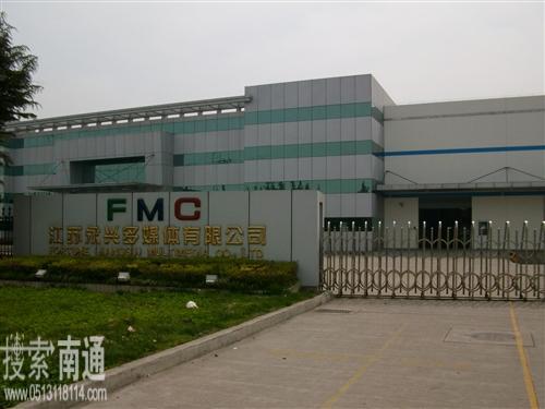 FMC江蘇永興多媒體有限公司