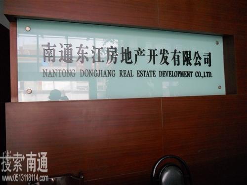 南通東江房地產開發有限公司