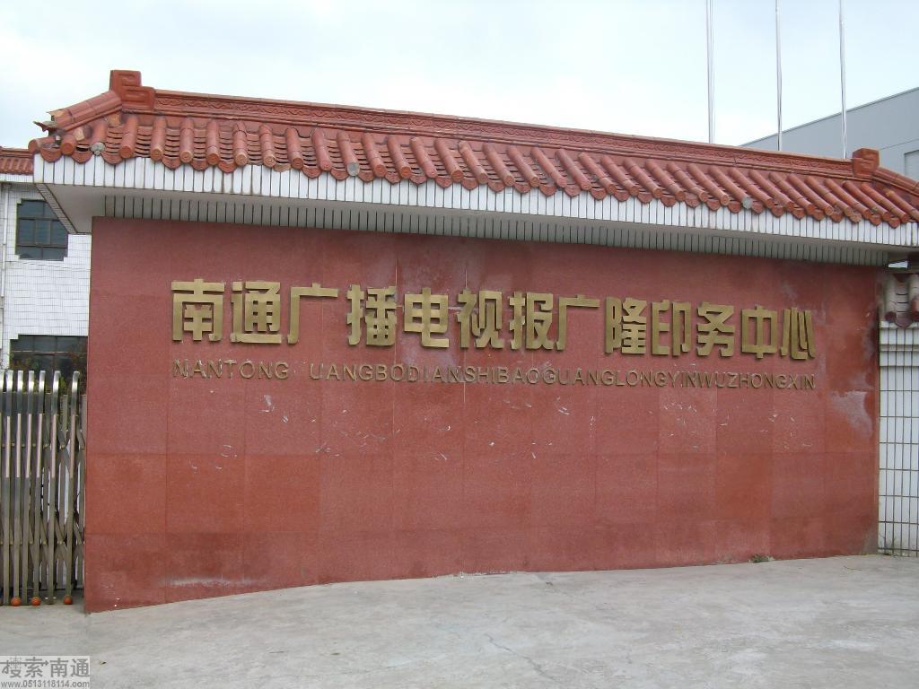 南通廣隆印務中心有限公司