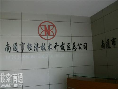 江蘇能達國際貿易有限公司