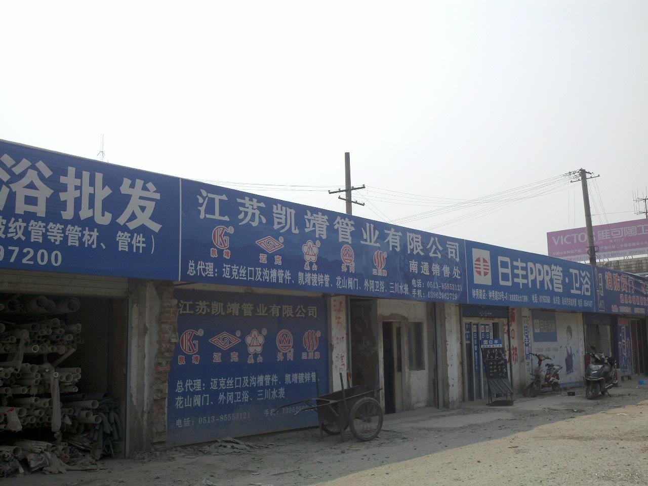 長葛市后河辛莊瓷廠駐南通直銷處