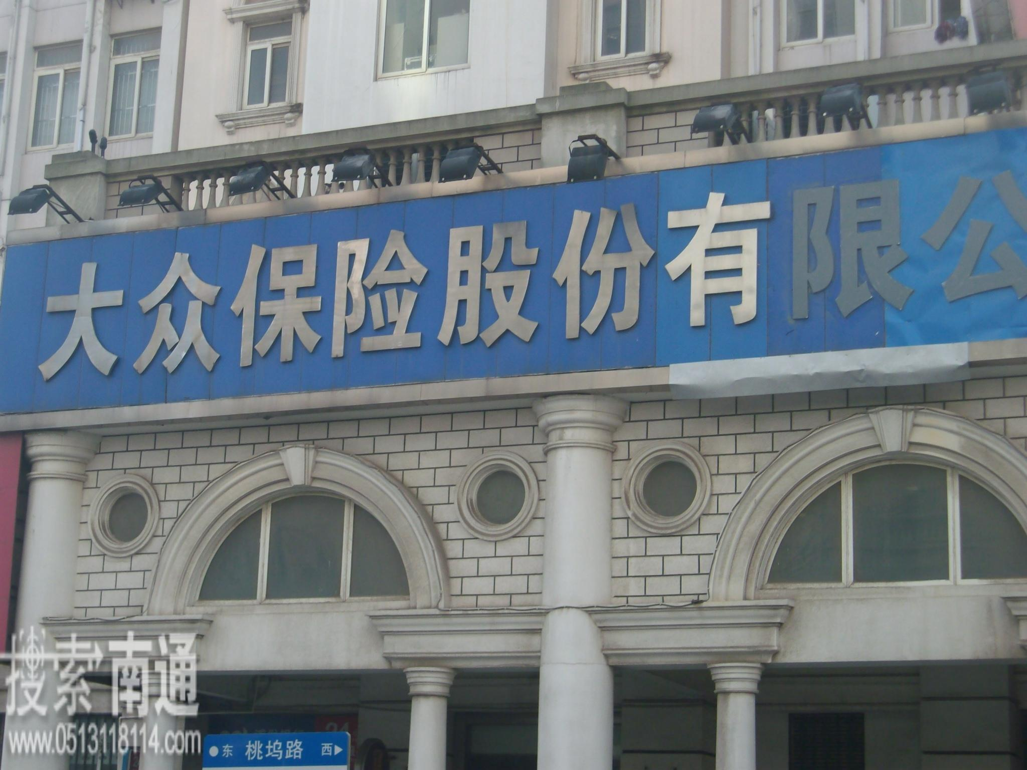 大眾保險股份有限公司南通中心支公司