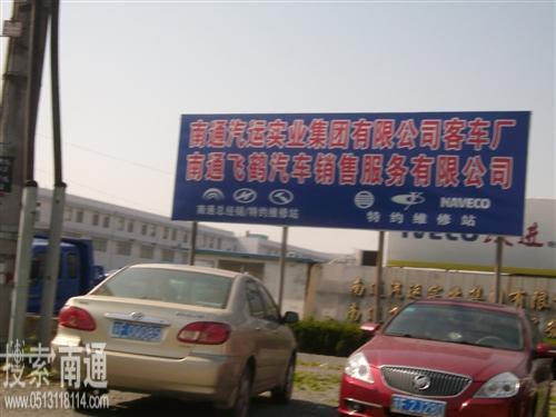 南通汽運實業集團有限公司飛鶴快速客運分公司