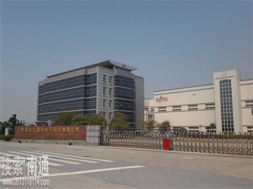 南通富士通微電子股份有限公司