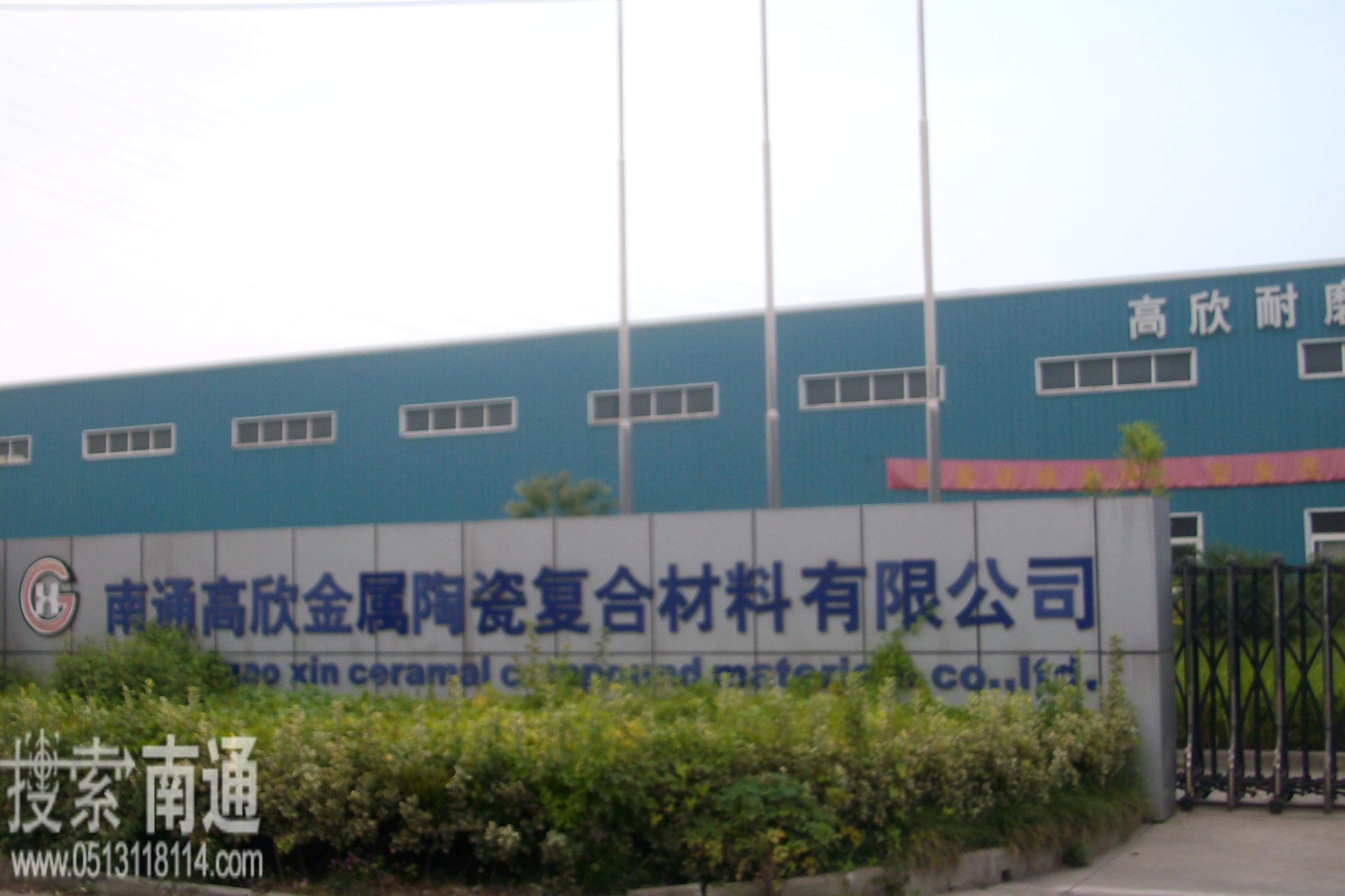 南通高欣金屬陶瓷復合材料有限公司