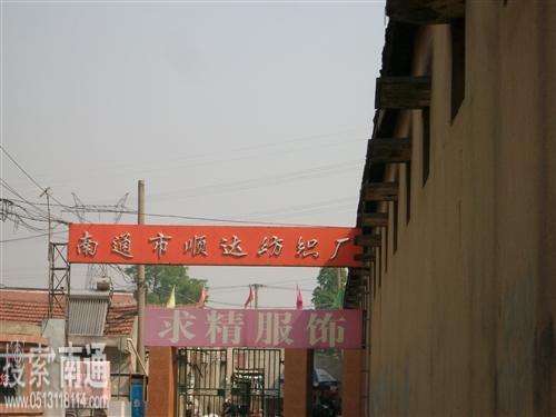 順達紡織廠
