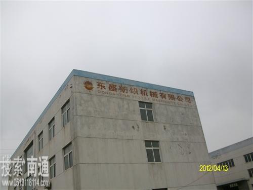 南通市通州東盛紡織機械有限公司