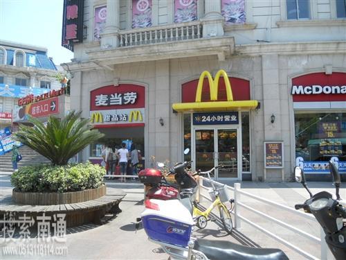 南京麥當勞餐飲食品有限公司啟東店