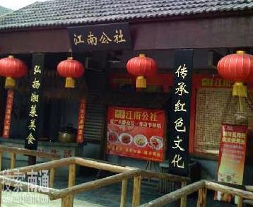 南通市江南公社餐飲管理有限公司