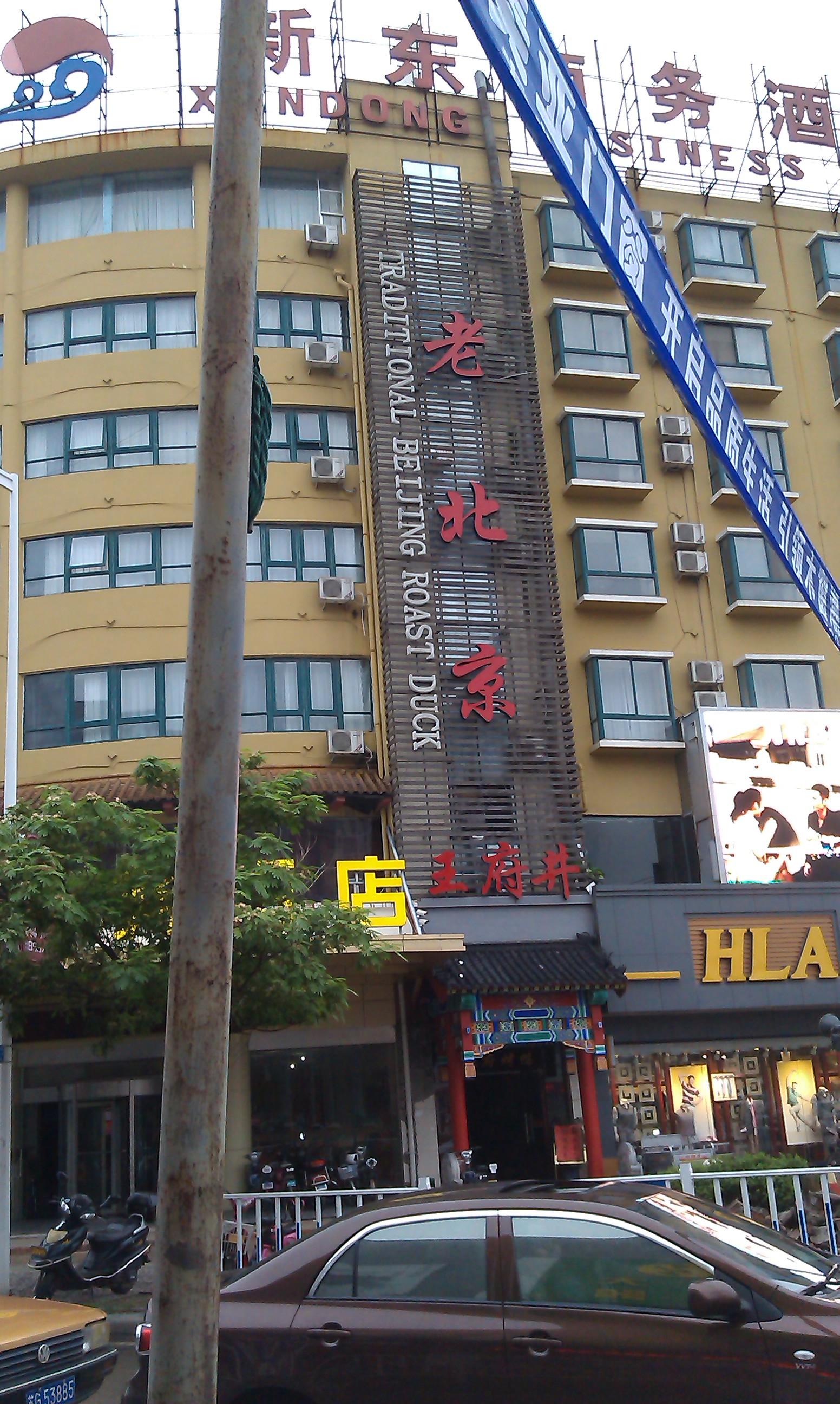 老北京王府烤鸭连云港店