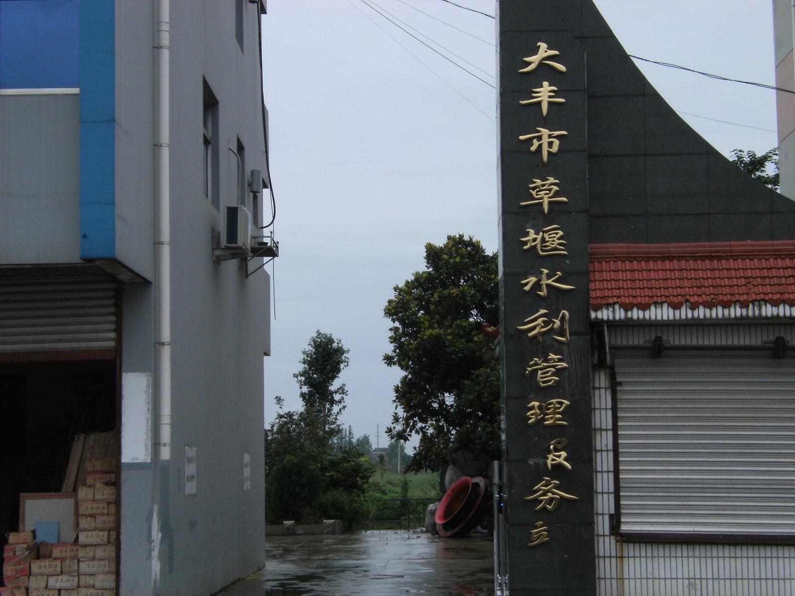 大丰市草堰翻水站管理所