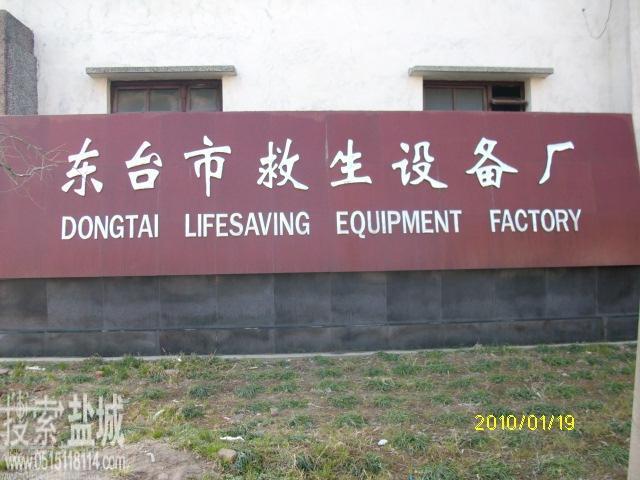 东台市救生设备厂