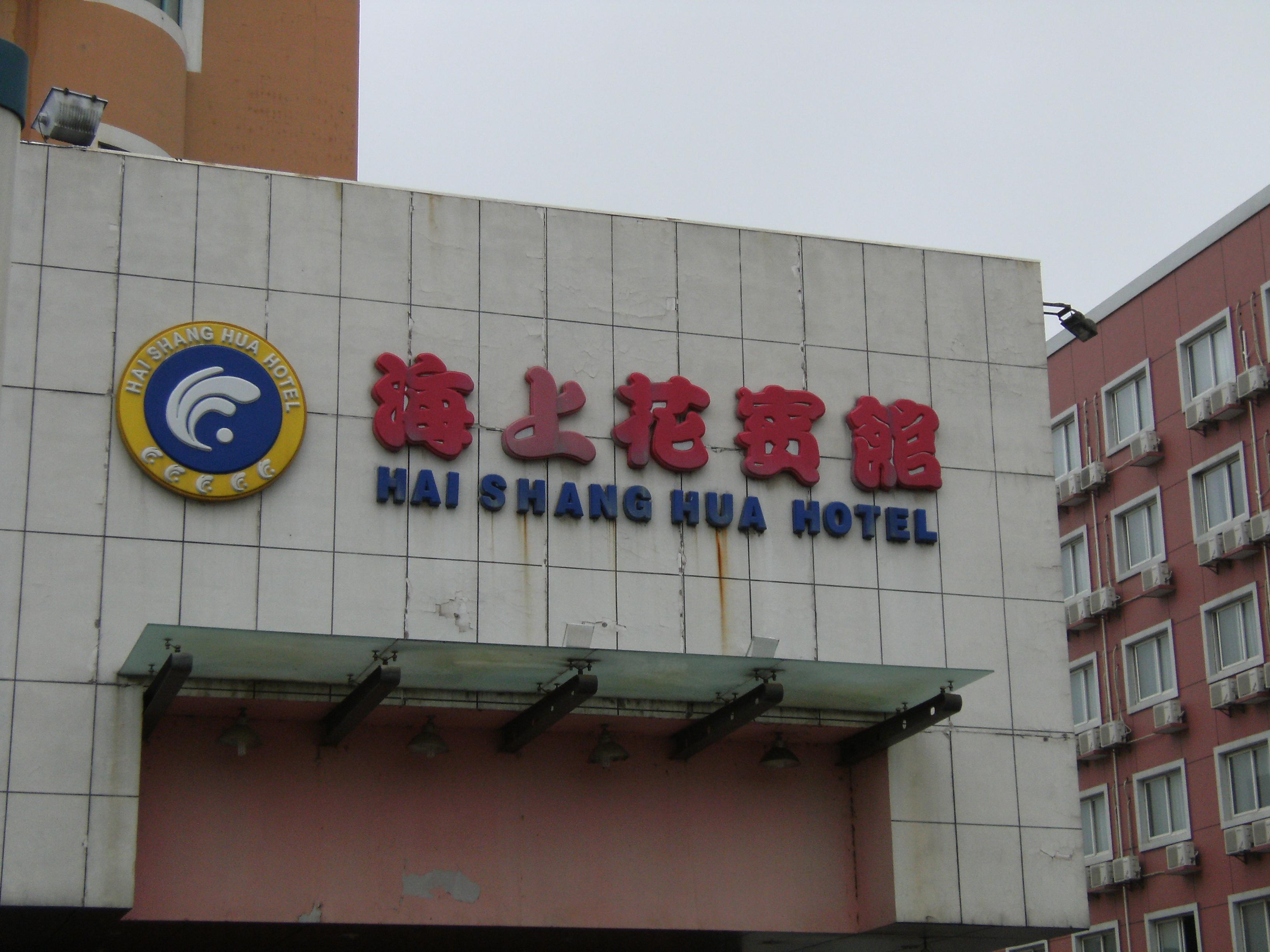 海上花壹壹捌宾馆
