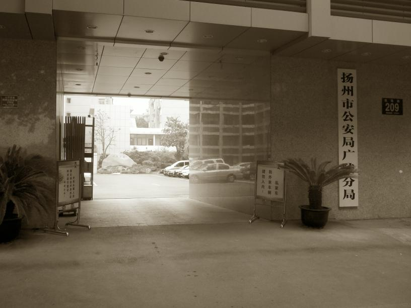 扬州市公安局广陵分局