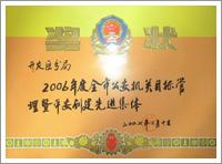 扬州市公安局开发区分局